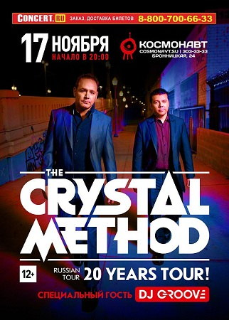 17 ноября 2017 г. - The Crystal Method