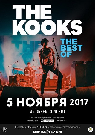 05 ноября 2017 г. - THE KOOKS