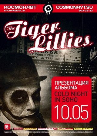 10 мая 2017 г. - The Tiger Lillies