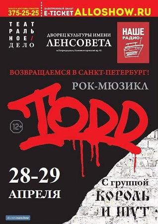 28-29 апреля 2017 г. - РОК-МЮЗИКЛ TODD
