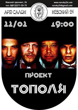 22 февраля 2017 г. - ТОПОЛЯ