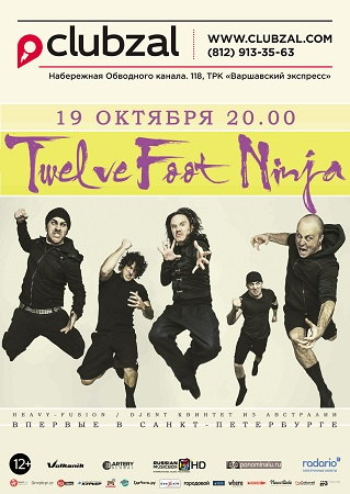 19 октября 2017 г. - Twelve Foot Ninja (AUS)