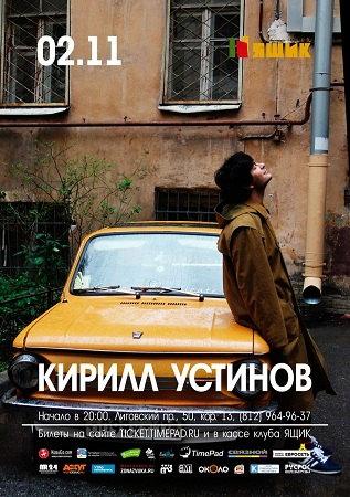 02 ноября 2017 г. - Кирилл Устинов