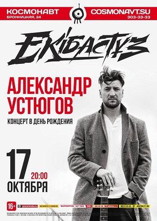 17 октября 2017 г. - Александр Устюгов
