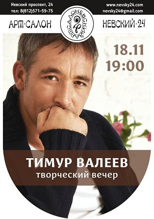 18 ноября 2017 г. - Творческий вечер Тимура Валеева