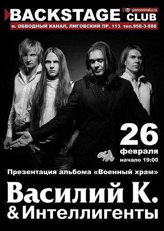 26 февраля 2017 г. - Василий К. & Интеллигенты