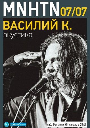 07 июля 2017 г. - Василий К.