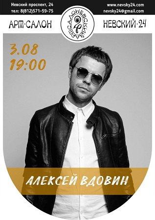 03 августа 2017 г. - Алексей Вдовин