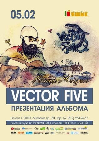 05 февраля 2017 г. - Vector Five