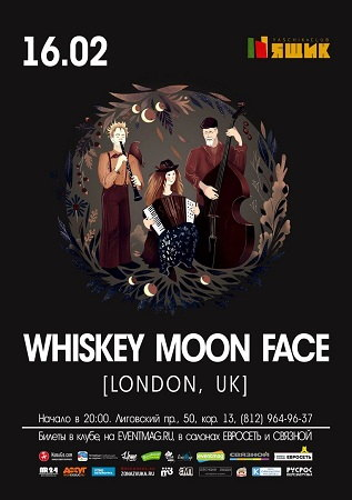 16 февраля 2017 г. - Whiskey Moon Face