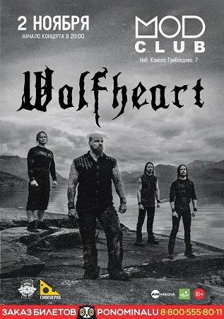 02 ноября 2017 г. - WOLFHEART