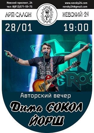 28 января 2017 г. - Дима СОКОЛ #ЙОРШ