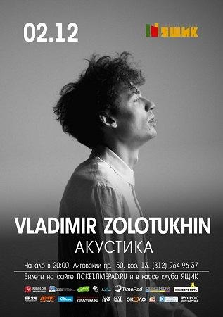 02 декабря 2017 г. - Vladimir Zolotukhin