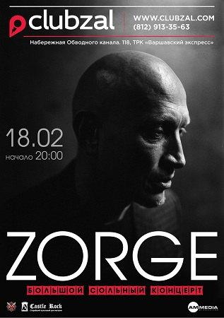 18 февраля 2017 г. - Zorge