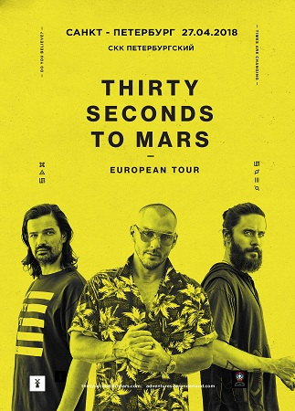 27 апреля 2018 г. - THIRTY SECONDS TO MARS