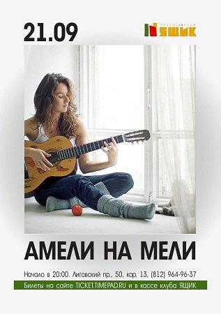 21 сентября 2018 г. - Амели на Мели