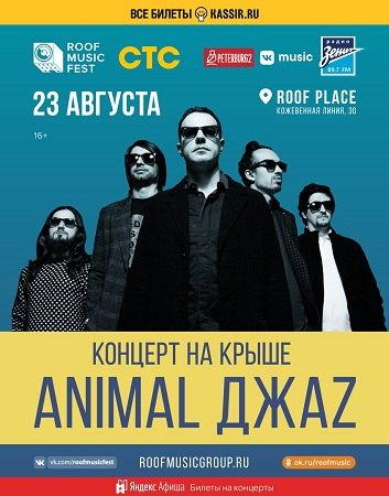 23 августа 2018 г. - Animal ДжаZ