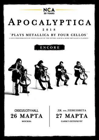 27 марта 2018 г. - APOCALYPTICA