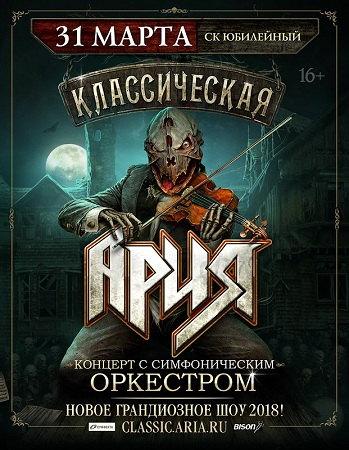 31 марта 2018 г. - Классическая «АРИЯ»