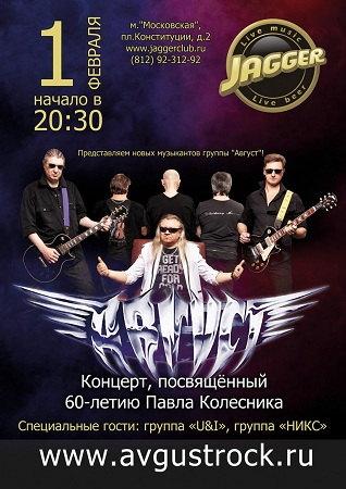 01 февраля 2018 г. - АВГУСТ