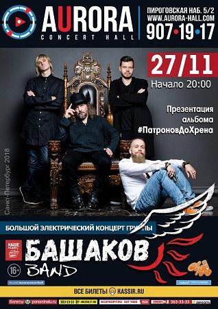 27 ноября 2018 г. - БАШАКОВ BAND