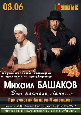 08 июня 2018 г. - Михаил Башаков