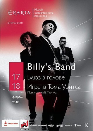 17-18 февраля 2018 г. - BILLY's BAND