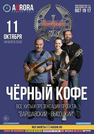 11 октября 2018 г. - ЧЁРНЫЙ КОФЕ