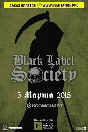 05 марта 2018 г. - Black Label Society