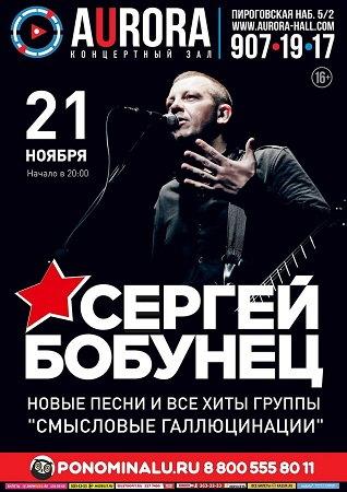 21 ноября 2018 г. - СЕРГЕЙ БОБУНЕЦ
