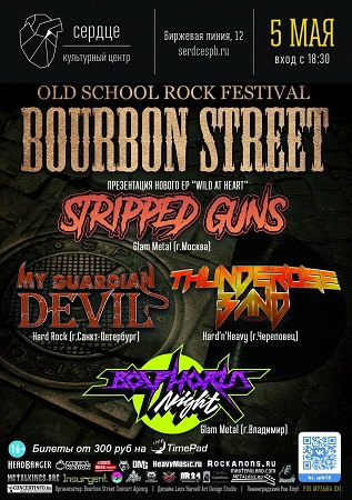 05 мая 2018 г. - BS Old School Rock Festival