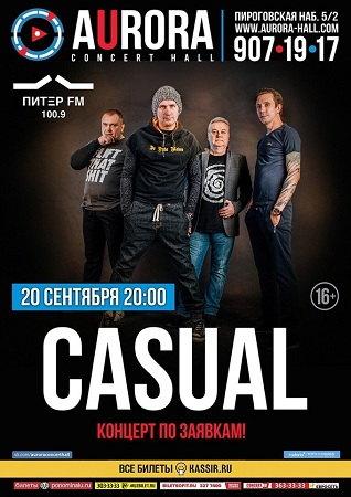 20 сентября 2018 г. - CASUAL