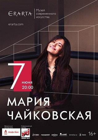 07 июня 2018 г. - Мария Чайковская