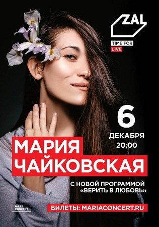 06 декабря 2018 г. - Мария Чайковская
