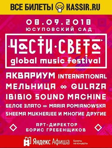 08 сентября 2018 г. - Фестиваль «Части Света»