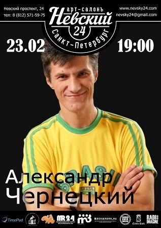 23 февраля 2018 г. - Александр Чернецкий