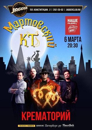 06 марта 2018 г. - КРЕМАТОРИЙ