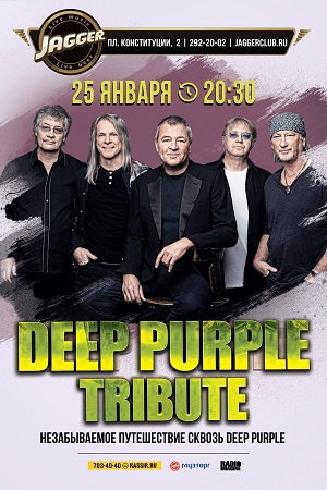 25 января 2018 г. - Трибьют DEEP PURPLE