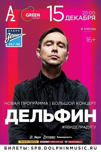15 декабря 2018 г. - ДЕЛЬФИН
