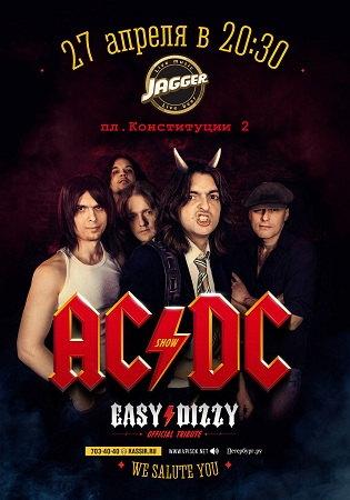 27 апреля 2018 г. - EASY DIZZY