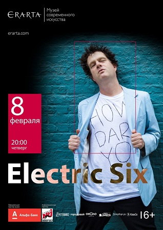 08 февраля 2018 г. - Electric Six