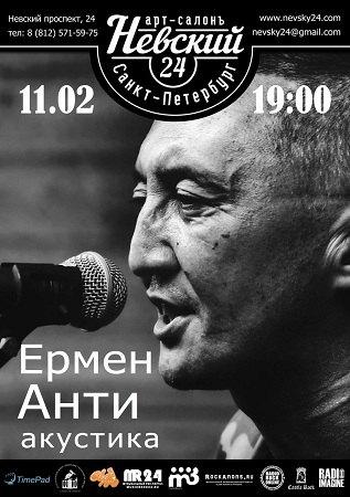 11 февраля 2018 г. - Ермен Анти