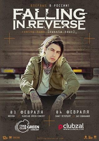 04 февраля 2018 г. - Falling In Reverse