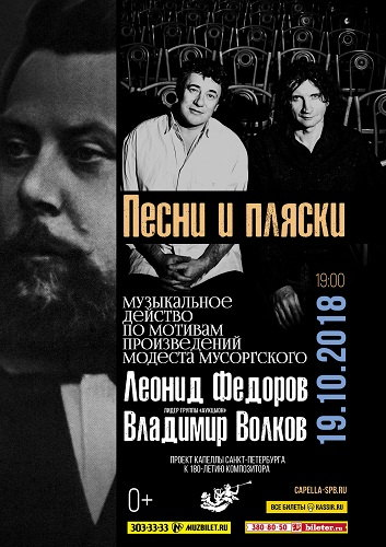 19 октября 2018 г. - Леонид Фёдоров / Владимир Волков