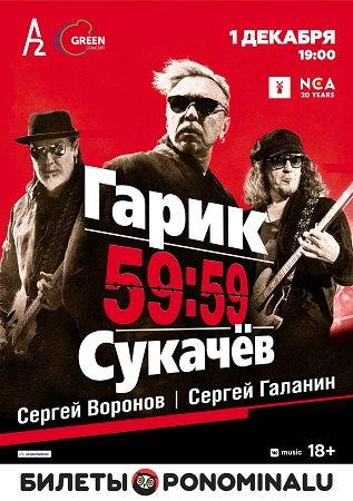 01 декабря 2018 г. - Гарик Сукачев