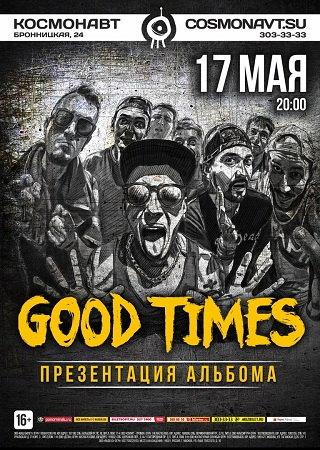 17 мая 2018 г. - GOOD TIMES