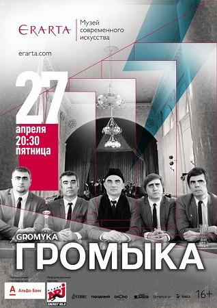 27 апреля 2018 г. - ГРОМЫКА