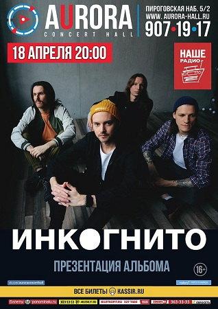 18 апреля 2018 г. - ИНКОГНИТО