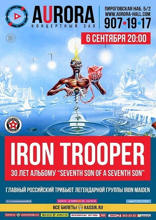 06 сентября 2018 г. - IRON TROOPER