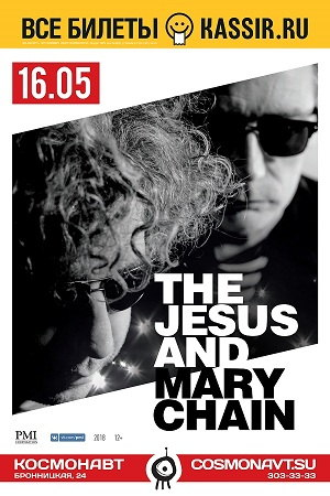16 мая 2018 г. - The Jesus And Mary Chain